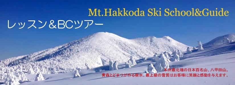 場 八甲田 山 スキー